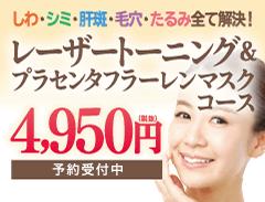 レーザートーニング&プラセンタフラーレンマスクコース 4,950円